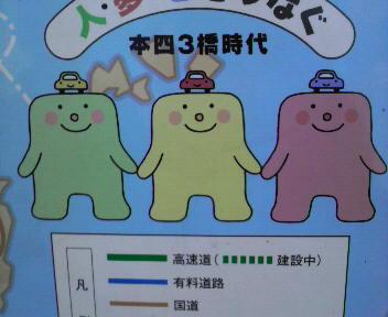 車で東京→徳島→東京4