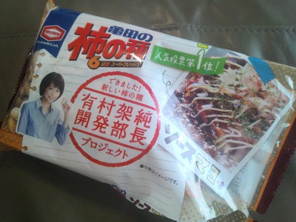有村架純が開発部長! 亀田製菓の「柿の種ソースマヨ味」