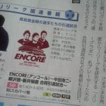 ENCORE( 中田浩、柳沢、新井場合同引退試合)は中継あり!