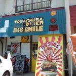 本格グルメバーガーが食べたくて♪「BIG SMILE」@茨城県取手市