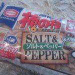 王道の塩と胡椒がイイ!亀田の柿の種ソルト&ペッパー 今だけおまけつき