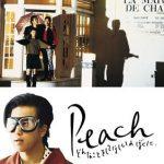 岡村靖幸の主演映画『Peach どんなことしてほしいのぼくに』が劇場上映
