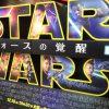 STAR WARS ep7 観てきたよ。