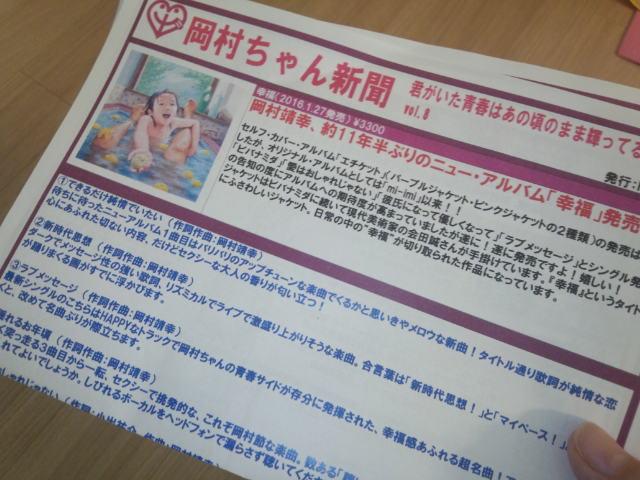 岡村ちゃん新聞はなんとvol.8!新譜の全曲紹介つき♪