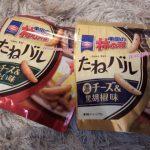 君は亀田の本気を見たか。亀田の柿の種たねバル濃いチーズ&黒胡椒味、濃チーズ&めんたい味