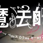 あくまでも渋谷系。小沢健二「魔法的ツアー」