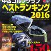 ゴルフ好き必見。カリスマ中山さんが新刊発売だって!