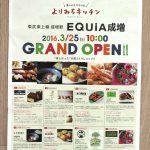 EQUiA成増&成城石井のオープンイベントチラシ…そしてダイエーとカルディ