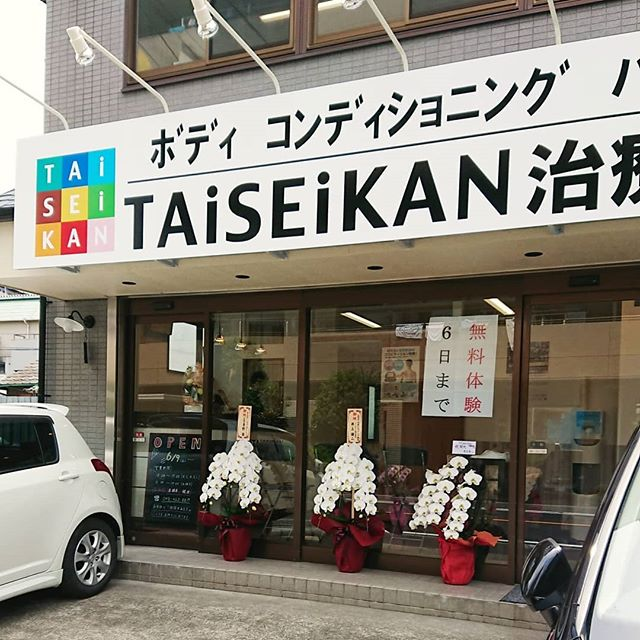 TAiSEiKAN治療院の無料体験に行ってきた