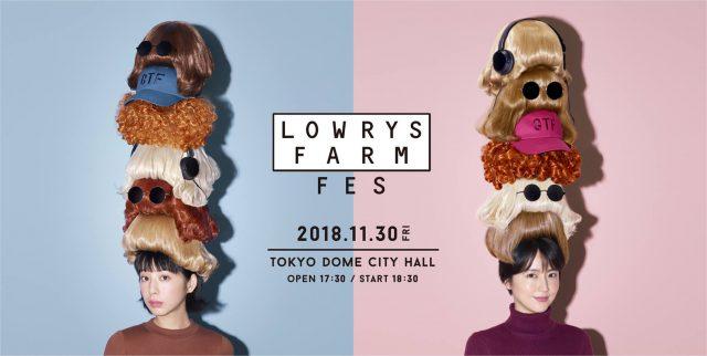 私の予想は「SUPER GIRL」!LOWRYS FARM 2018A/W クリエイティブ第3弾のイメージソングに決定