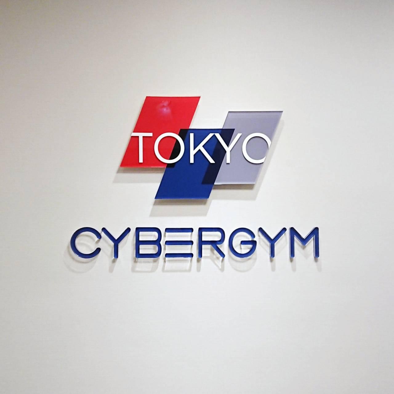 サイバー攻撃に備えた実践的トレーニング施設、CYBERGYMを見学してきた