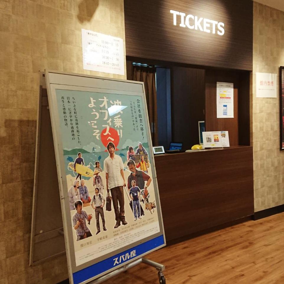東京の上映は有楽町スバル座。もうすぐ閉館するみたい。