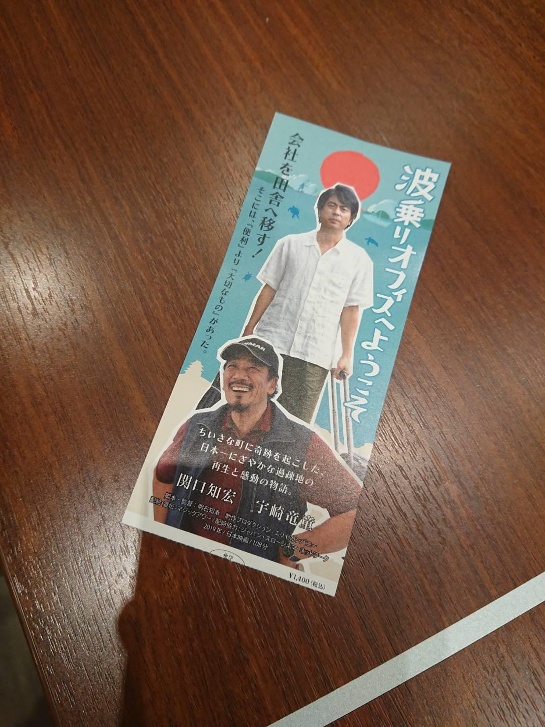 サイファー吉田さんがモデルの映画「波乗りオフィスへようこそ」観てきた
