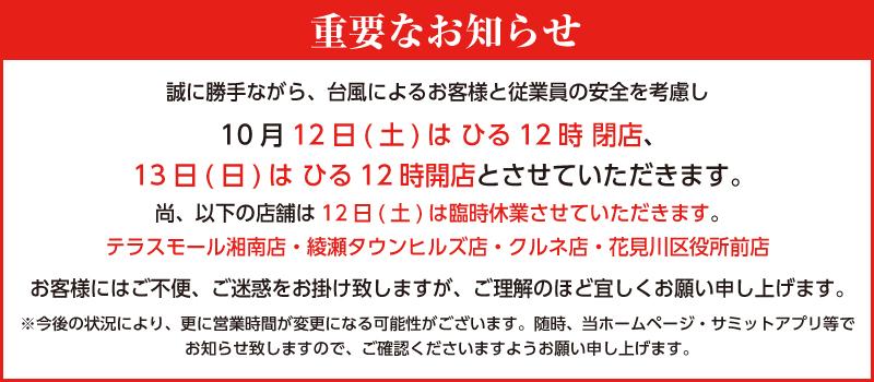 台風19号が直撃